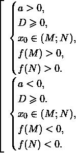 \[ \left[ \begin{array}{l} \begin{cases} a>0,\\ D\geqslant 0,\\ x_0\in(M&#59;N), \\ f(M)>0,\\ f(N)>0. \end{cases} \\ \begin{cases} a<0, \\ D\geqslant 0. \\ x_0\in (M&#59;N),\\ f(M)<0, \\ f(N)<0. \end{cases} \end{array} \]