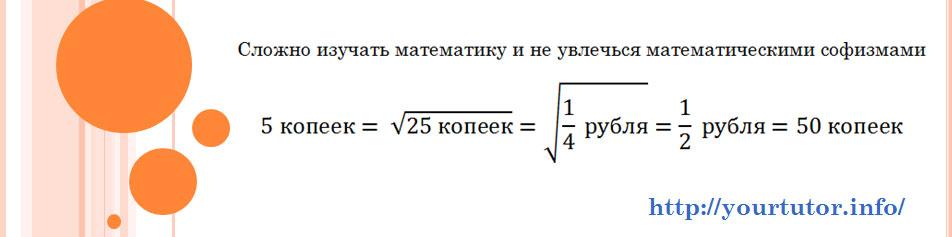 Математический софизм о важности размерностей величин