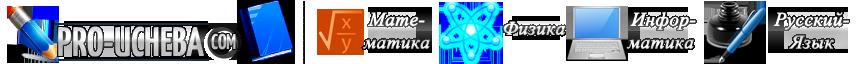 Подготовка к ЕГЭ и ГИА с сайтом pro-ucheba.com