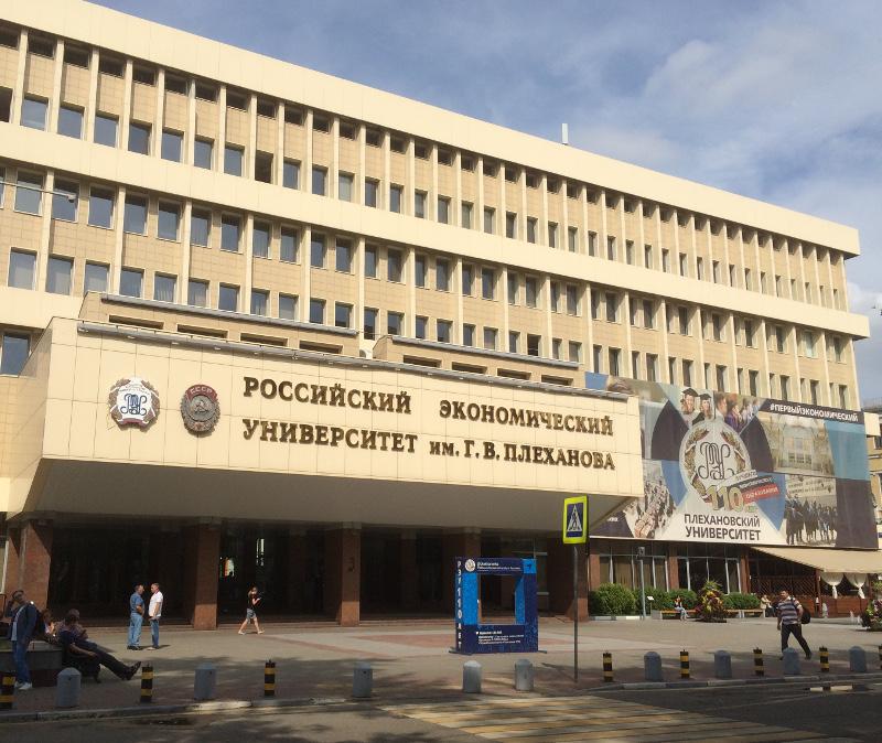 Фасад главного здания РЭУ им. Г.В. Плеханова