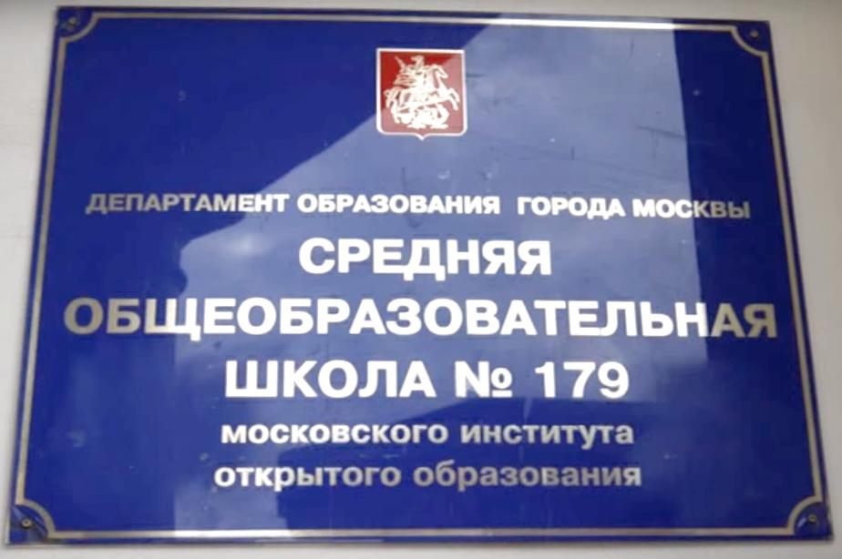 Фасадная табличка школы 179 в Москве