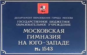 Табличка гимназии 1543 на Юго-Западе