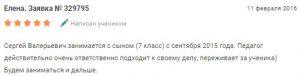Отзыв о репетиторе по математике и физике в Москве