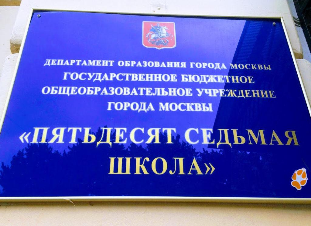 Новая табличка школы №57 города Москвы