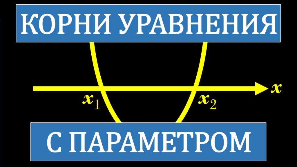 Корни уравнения с параметром