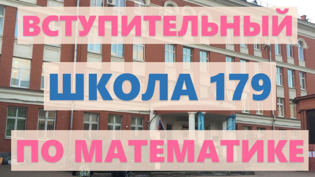 Вступительные экзамены в школу 179