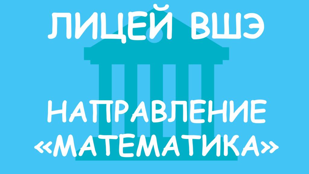 """Лицей НИУ ВШЭ направление """"Математика"""""""