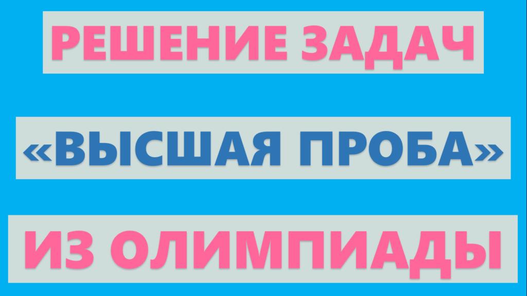 """Решение задач отборочного тура олимпиады по математике """"Высшая проба"""" 2019 года"""