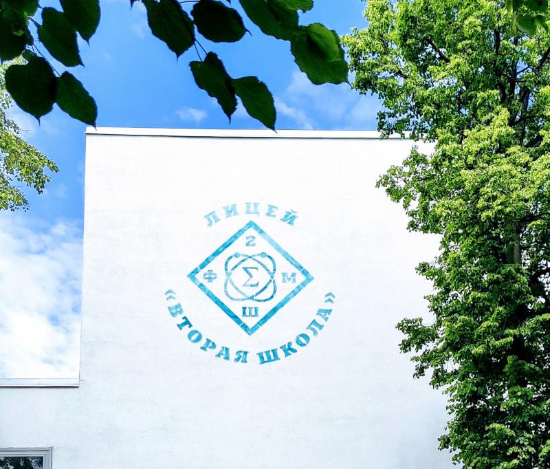 """Логотип лицея """"Вторая школа"""""""