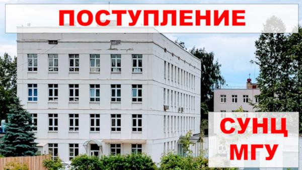 Поступление в СУНЦ МГУ