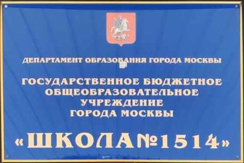 Табличка школы 1514 в Москве
