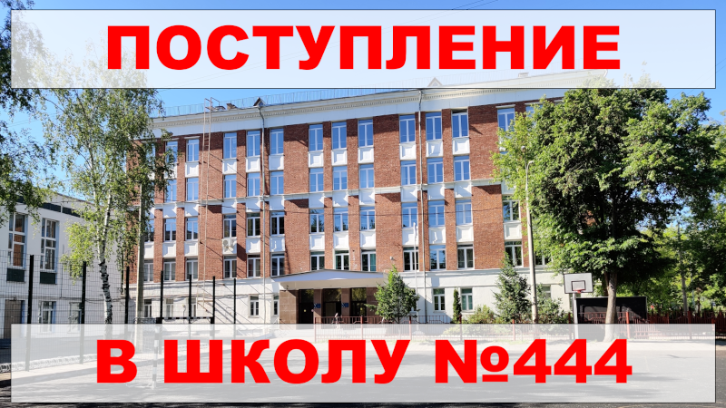 Поступление в школу 444 г. Москвы