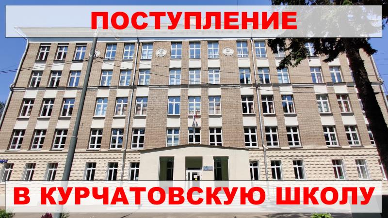 Поступление в Курчатовскую школу с репетитором