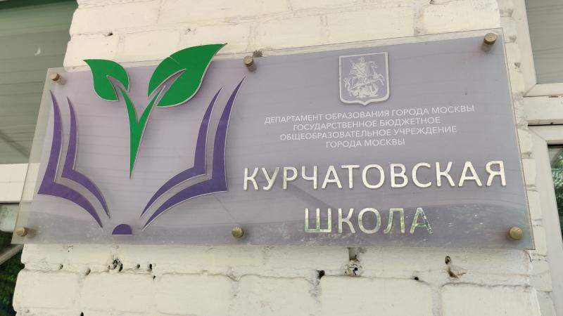 Курчатовская школа