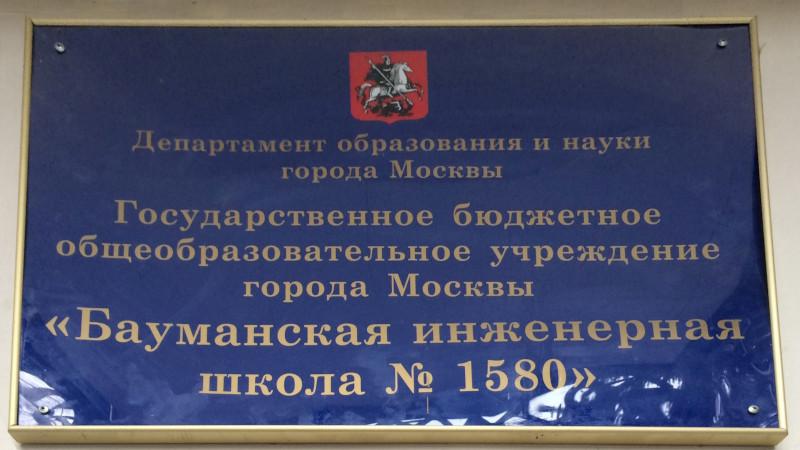 Табличка школы 1580